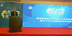 陈炳宜会长作2016年度工作报告、财务报告