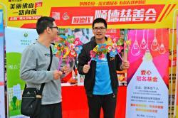 顺德慈善会在德胜文化广场(起点处)设宣传摊,宣传慈善正能量