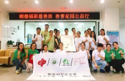 2018年福彩慈善班暑期活动